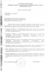 Постановление администрации Стародубского района